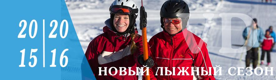 новый лыжный сезон 2015-2016