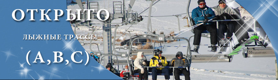 состояние лыжных трасс