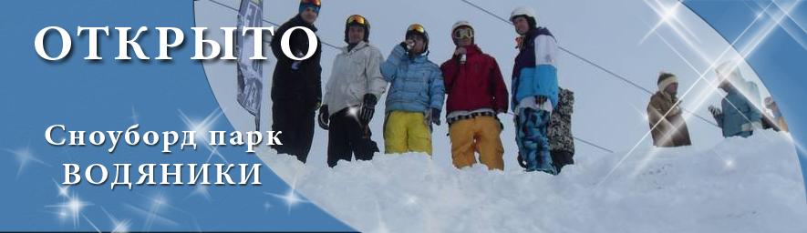 сноуборд парк Водяники