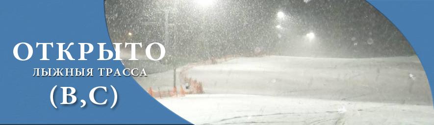 Новый лыжный сезон